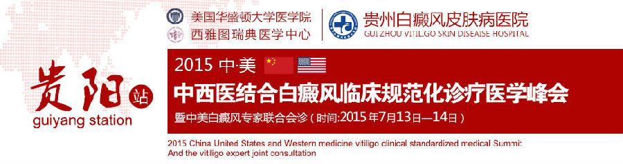 2015中·美中西医结合白癜风临床规范化诊疗医学峰会